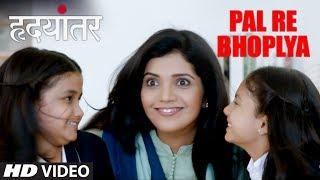 PAL RE BHOPLYA (Video) - Hrudayantar (Marathi Film) || पल रे भोपळ्या - हृदयांतर (मराठी चित्रपट)