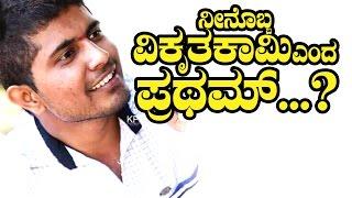 Bigg Boss Kannada Season 4 Fight - Olle Hudga Pratham Vs Niranjan Deshpande