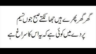 Mir Taqi Mir - Ghar ghar phiray hain jhanktay subah joon naseem - Makhzan e Adab