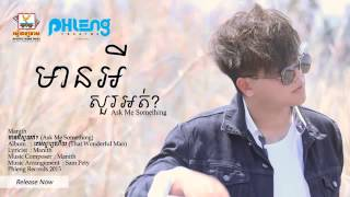 Mean ey jong sur ot ;by Manith, 2016 new song HM (panha)