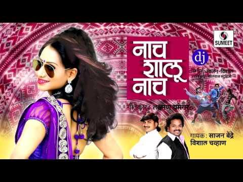 Nach Shalu Nach Dj - Roadshow Song 2016 - Marathi Song - Dj NS - Sumeet Music