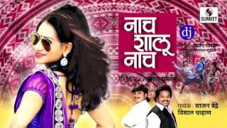 Nach Shalu Nach Dj - Roadshow Song 2016 - Marathi Song - Sumeet Music