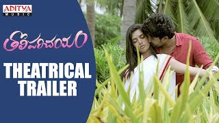 Tholi Parichayam Theatrical Trailer || Tholi Parichayam Movie || Deepak Krishnan || L. Radhakrishna