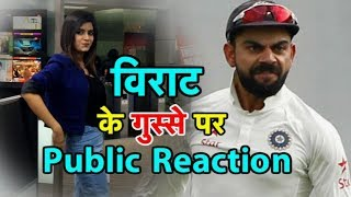 Public Reaction On Virat Kohli