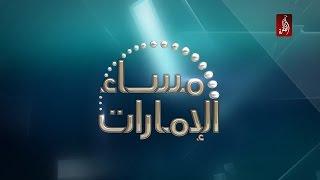 مساء الامارات 1-1-2017 - قناة الظفرة