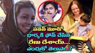 Renu Desai Phone Call To Anna Lezhneva | Renu Desai React To Pawan Kalyan Anna Lezhneva Divorce