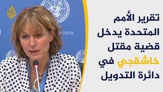 تقرير أممي يتهم السعودية بمقتل خاشقجي ويوصي بتحقيق جنائي