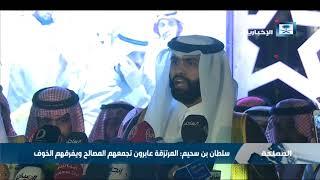 سلطان بن سحيم: نحن مسؤولون بأن لا تكون قطر حضن إرهاب ومأوى فساد.. والخبر ما سترون لا ما تسمعون