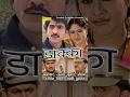 Dakka ड क क Uttar Kumar Neelam Chaudhary Hindi Full Movies mp3