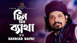 Chin Chin Betha | Rafat | Moury Salim | Hit Bangla Song