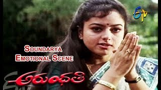 Soundarya Emotional Scene   Arundhathi   Soundarya   Ram Kumar   ETV Cinema
