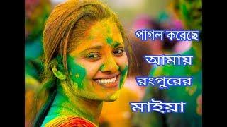 Rangpurer Maiya Lyrics Video song রংপুরের মাইয়া লিরিক্স ভিডিও