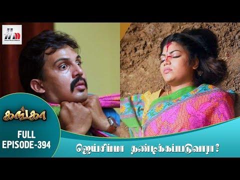 Xxx Mp4 Ganga Tamil Serial Episode 394 17 April 2018 Ganga Latest Serial Home Movie Makers 3gp Sex