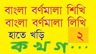 How to write Bengali alphabets (Bangla bornomala) / How to learn Bangla Bornomala