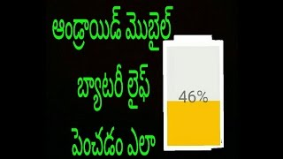 how to save mobile battery life in telugu