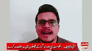 Asad Umar Latest Statement &  IMF Conditions
