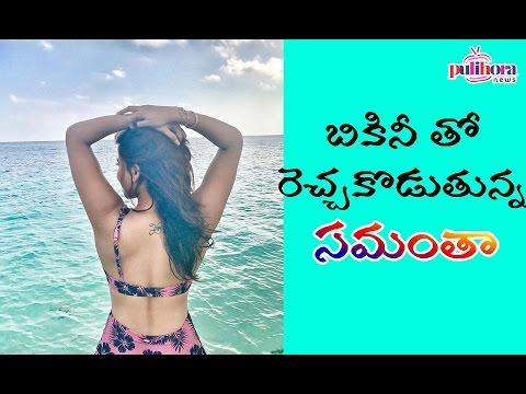 బికినీ తో  రెచ్చకొడుతున్న సమంతా | Samntha in Bikini | Christmas | Naga Chaitanya | Pulihora News