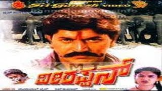 Veerappan – ವೀರಪ್ಪನ್ 1991 | Feat.Devaraj, Vanithavasu | Full Kannada Movie