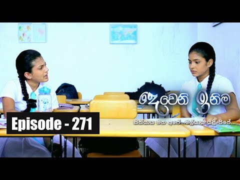 Deweni Inima | Episode 271 19th February 2018