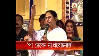 Again CM Mamata Banerjee attacks BJP