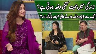 Zindagi Mein Mohabbat Kitni Baar Zaruri? | Morning Show Neo Pakistan