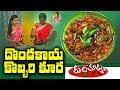 Download Video Download Dondakaya Kobbari Koora ( దొండకాయ కొబ్బరి  కూర ) Recipe | Ruchi Chudu | Vanitha TV 3GP MP4 FLV