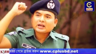 চাঁটগাইয়া নাটক -police