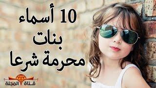 10 أسماء بنات محرمة ونستخدمها اليوم ! ستنصدم عندما تعرفها . اشهرها ريماس ومايا