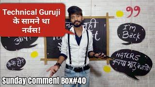 Technical Guruji ke Samne tha Nervous! | Kbhi kiss kiya Etc | Sunday Comment Box#40