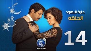 مسلسل حارة اليهود  -  الحلقة الرابعة عشرة | Episode 14 - Haret El Yahud