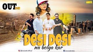 Desi Desi Na Bolya Kar | MD KD | Raju Punjabi | Vicky Kajla | New Haryanvi Song 2018 | Sonotek