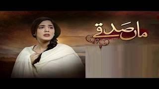 Maa Sadqay  Drama| Hum TV Drama Serial Maa Sadqay Promo|Maa Sadqay Hum TV Drama