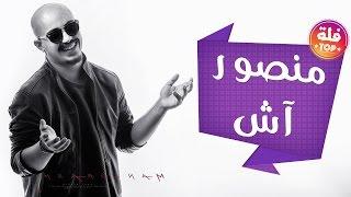 جميع مقاطع منصور اش - مقاطع فلة تنسيك الدنيا  😂