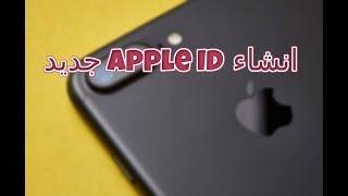 انشاء apple ld جديد, انشاء ابل ايدي    انشاء حساب ابل ايدي اسهل واسرع طريقة