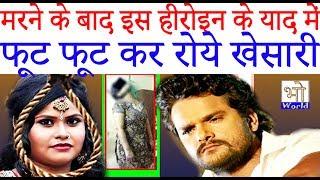 मरने के बाद इस हीरोइन के याद में फूट फूट कर रोये खेसारी Khesaari Anjali Srivastav Bhojpuri News