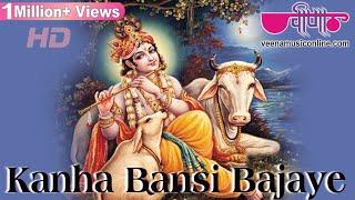 New Dandiya Songs 2018 | Kanha Bansi Bajaye Radha Daudi Chali Aaye | Navratra Garba Dance Songs
