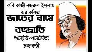 জাতের নামে বজ্জাতি  কাজী নজরুল ইসলাম   Jater Name Bojjati Kazi Nazrul Islam  Bangla Kobita Paromita