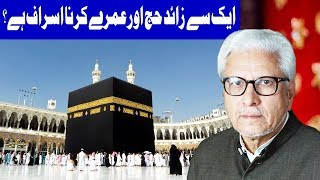 Ilm o Hikmat With Javeed Ahmed   18 August 2019   Dunya News