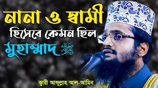 Bangla Waz Mahafil New 2017 By Abdullah Al Amin (নূরানী কাফেল, চকরিয়া, কক্সবাজার)