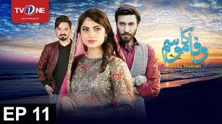Wafa Ka Mausam  Episode 11  TV One Drama  3rd May 2017 uploaded on 21-01-2018 2084 views