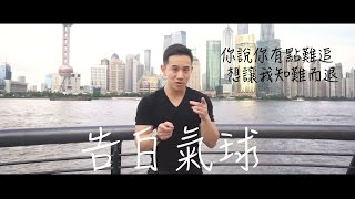 """告白氣球"" - Jay Chou (Jason Chen Cover)"