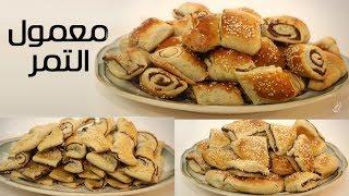 معمول التمر - 3 اشكال رائعة ومختلفة باسهل واسرع طريقة - حلويات العيد Ma