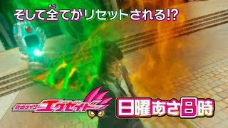 Kamen Rider EX-AID- Episode 40 PREVIEW (English Subs)