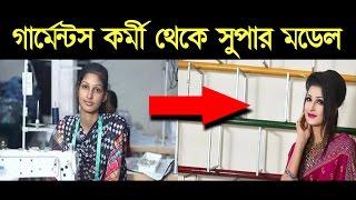 গার্মেন্টস কর্মী থেকে সুপার মডেল From Garments Worker To Super Model -  Bangladesh
