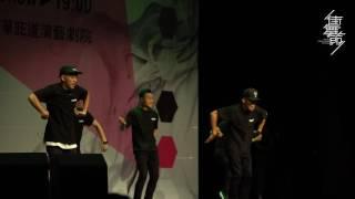 澳門街舞節MSDF 2016 本地嘉賓  10 - Superme