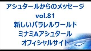 vol. 81 新しいパラレルワールド