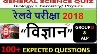 RRB Railway Exams 2018(हिंदी/English)     RRB ALP   GROUP D  GK/GS Quiz