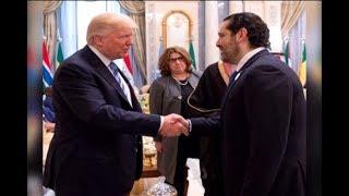 الحريري يلتقي ترامب في الساعات المقبلة! -   دارين دعبوس