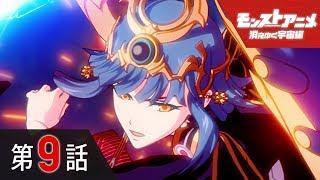 第9話「死闘 龍馬とミロク」【モンストアニメ公式】