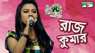 Rajkumar | Smita | Shera Kontho 2017 | SMS Round | Season 06 | Channel i TV